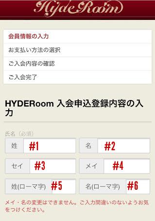 HYDEroom-4